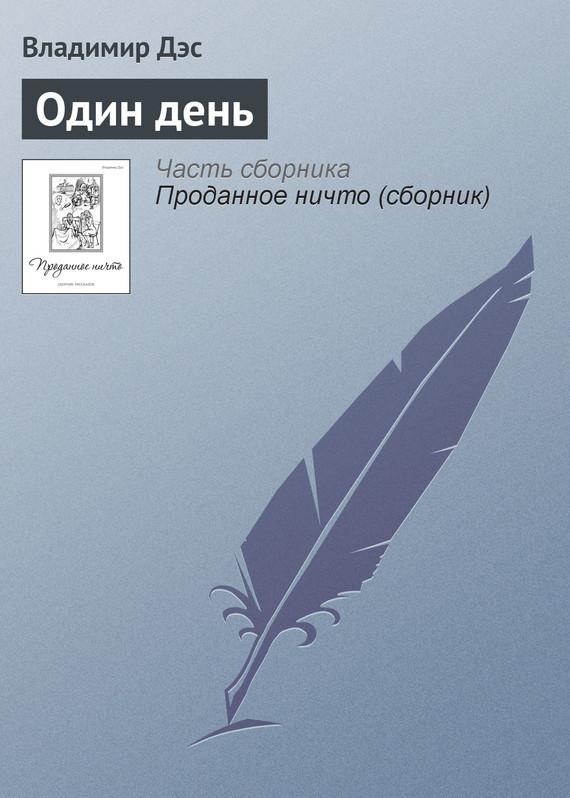 Владимир Дэс Один день