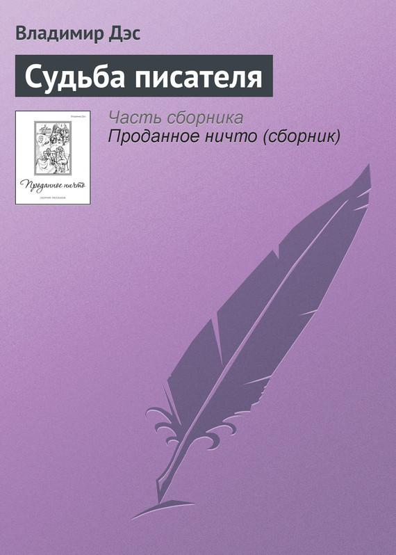интригующее повествование в книге Владимир Дэс