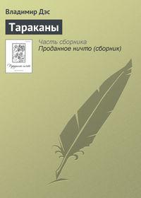 Дэс, Владимир  - Тараканы
