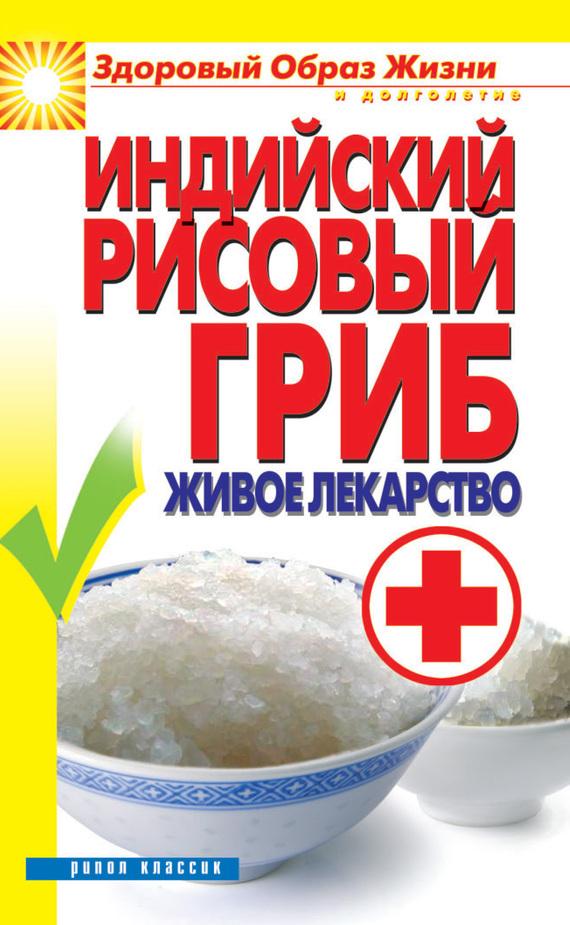 Елена Доброва Индийский рисовый гриб. Живое лекарство
