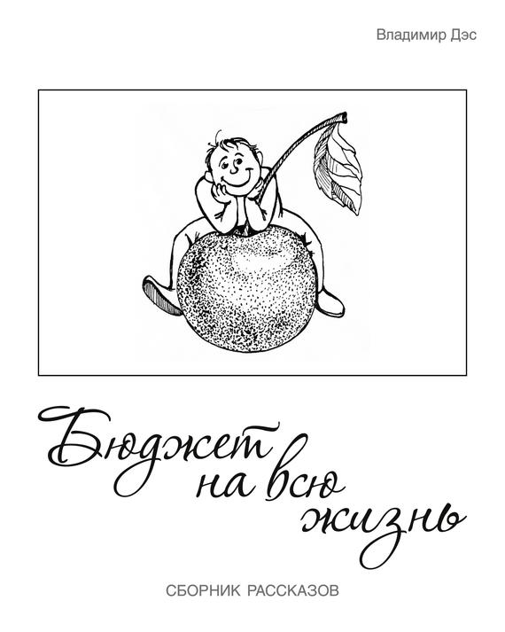 Владимир Дэс Бюджет на всю жизнь (сборник) владимир дэс степан сборник