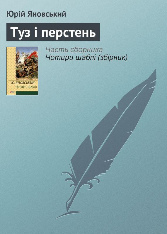 Юрій Яновський Туз і перстень чиковани с симон чиковани стихотворения