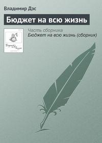 Дэс, Владимир  - Бюджет на всю жизнь (сборник)