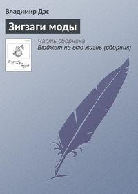 Дэс, Владимир  - Зигзаги моды