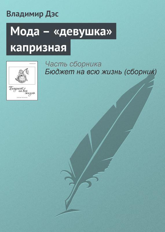 Владимир Дэс Мода – «девушка» капризная все цены