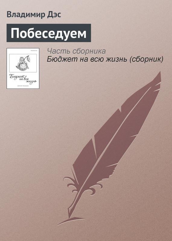 Владимир Дэс Побеседуем