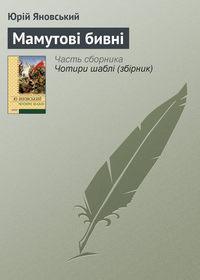 Яновський, Юрій  - Мамутові бивні