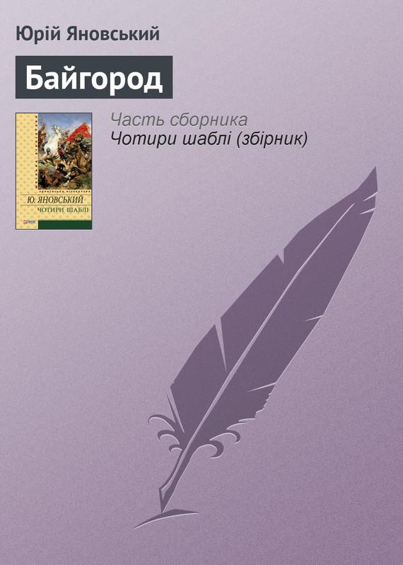Скачать Байгород бесплатно Юрй Яновський