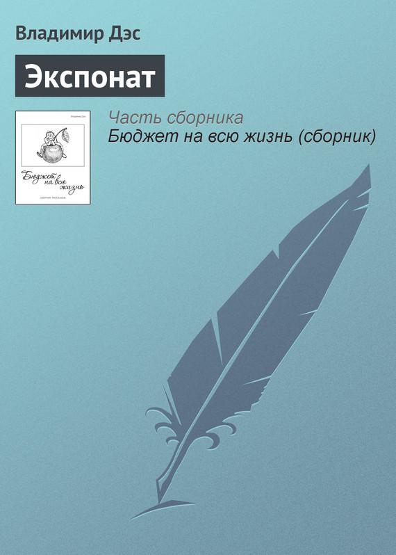 Владимир Дэс Экспонат дмитрий калинский техника исполнения желаний