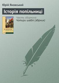 Яновський, Юрій  - Історія попільниці