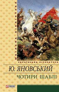 Яновський, Юрій  - Чотири шаблі (збірник)