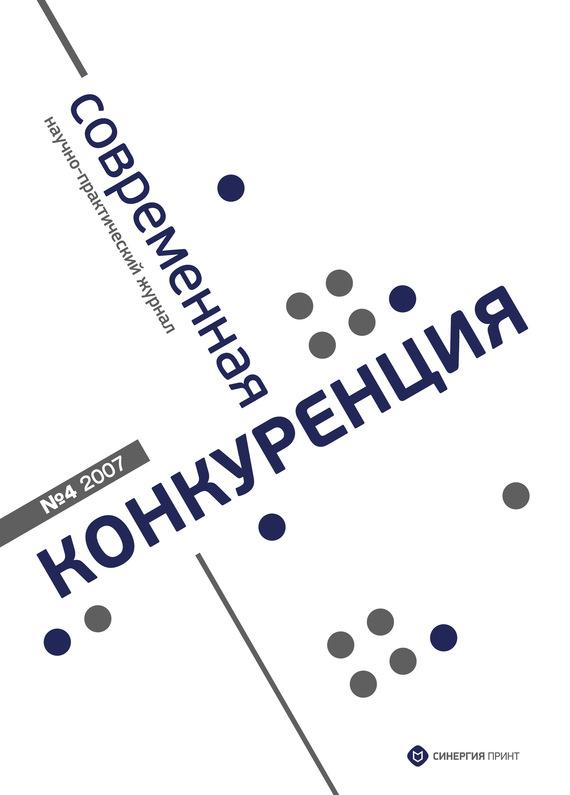 Обложка книги Современная конкуренция №4 2007, автор Отсутствует