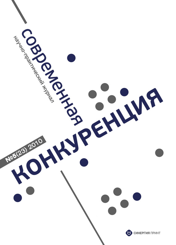 Обложка книги Современная конкуренция №5 (23) 2010, автор Отсутствует