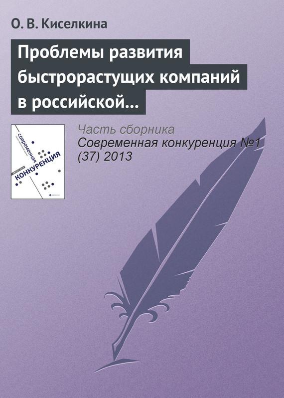 Проблемы развития быстрорастущих компаний в российской экономике