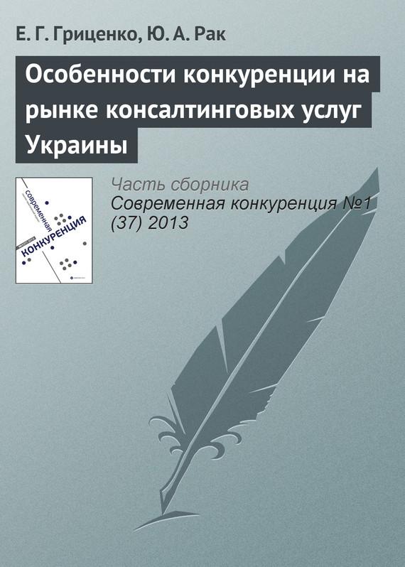 Е. Г. Гриценко Особенности конкуренции на рынке консалтинговых услуг Украины хорошая фирма