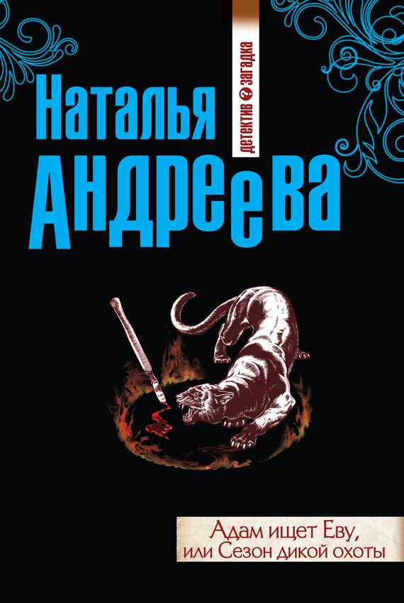Адам ищет Еву, или Сезон дикой охоты - Наталья Андреева