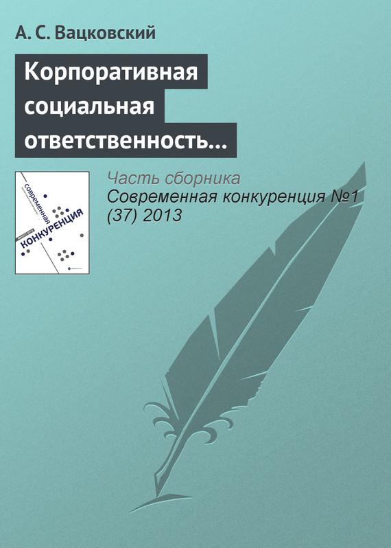 А. С. Вацковский бесплатно