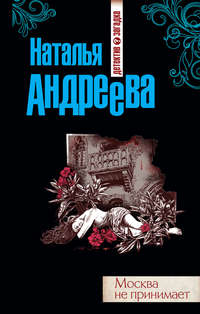 Андреева, Наталья  - Москва не принимает