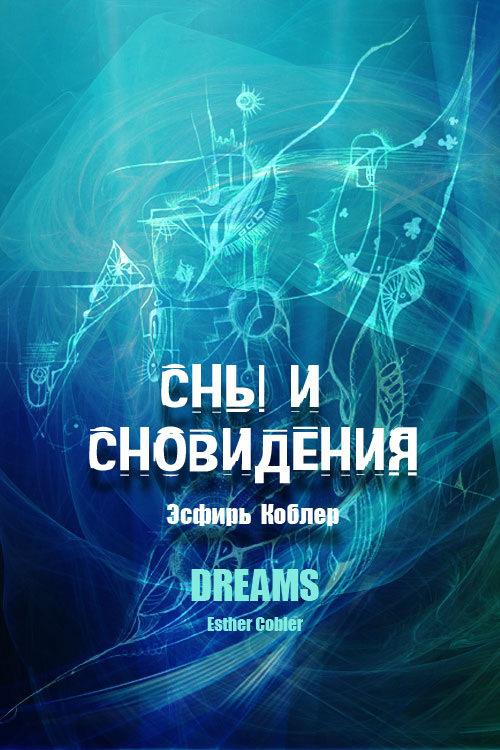 Сны и сновидения - Эсфирь Коблер