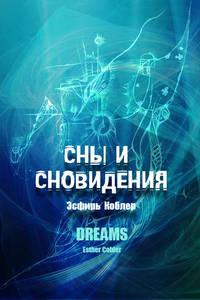 - Сны и сновидения