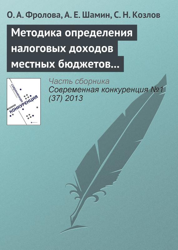 Методика определения налоговых доходов местных бюджетов как фактор региональной конкурентоспособности - О. А. Фролова
