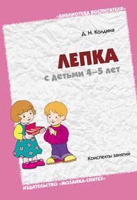 Колдина, Д. Н.  - Лепка с детьми 4-5 лет. Конспекты занятий