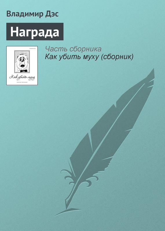 Владимир Дэс Награда какую лучше всего норковую шубу
