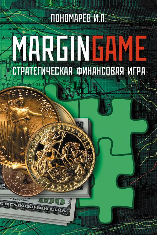 Margingame - Игорь Пономарев