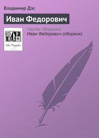 Дэс, Владимир  - Иван Федорович