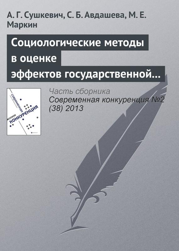 А. Г. Cушкевич Социологические методы в оценке эффектов государственной политики (на примере антимонопольного контроля слияний)