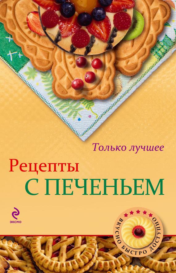 Отсутствует Рецепты с печеньем готовим просто и вкусно лучшие рецепты 20 брошюр