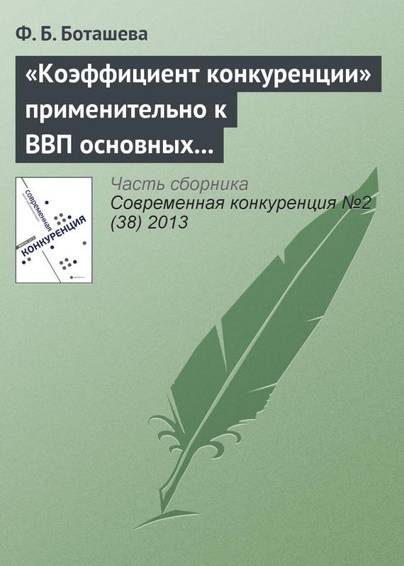 «Коэффициент конкуренции» применительно к ВВП основных стран мира - Ф. Б. Боташева