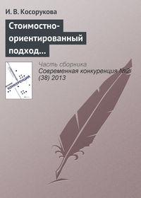Косорукова, И. В.  - Стоимостно-ориентированный подход к анализу конкурентоспособности бизнеса