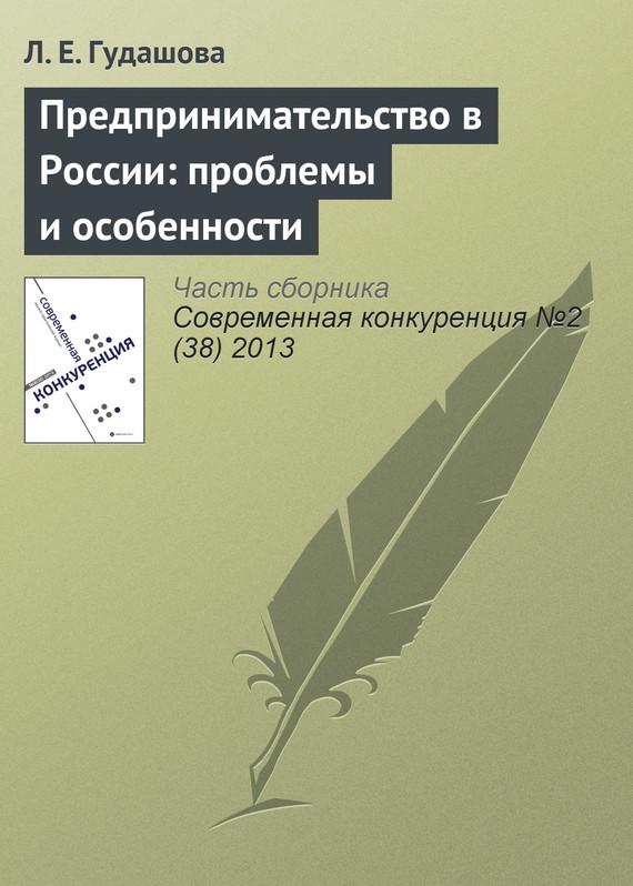 Предпринимательство в России: проблемы и особенности