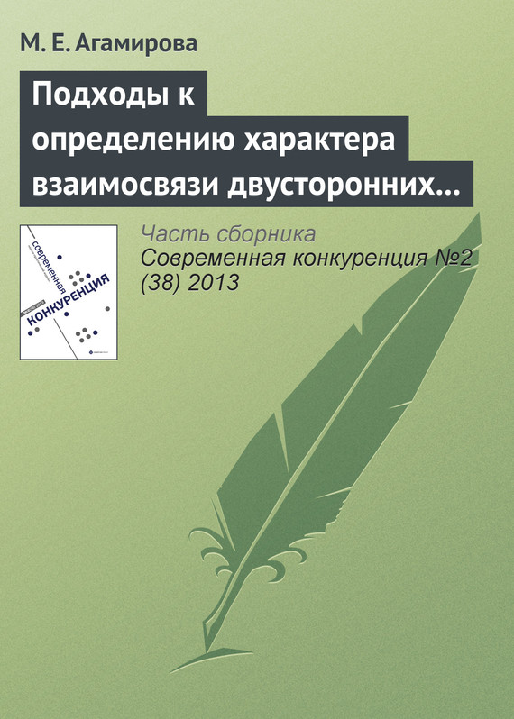 Скачать Подходы к определению характера взаимосвязи двусторонних специфических инвестиций бесплатно М. Е. Агамирова