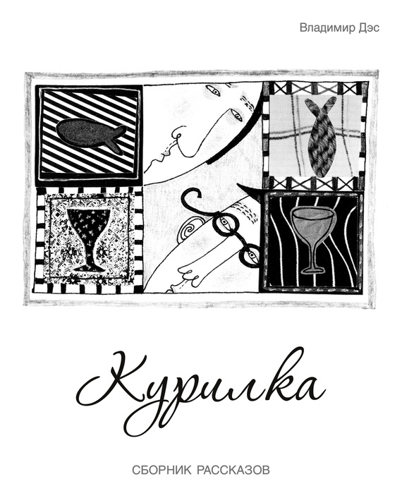 Владимир Дэс Курилка (сборник) ваза mughal l 20 х 20 х 30 см