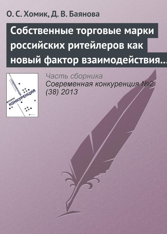 О. С. Хомик бесплатно