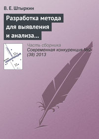 Штыркин, В. Е.  - Разработка метода для выявления и анализа ключевых компетенций научно-производственного предприятия