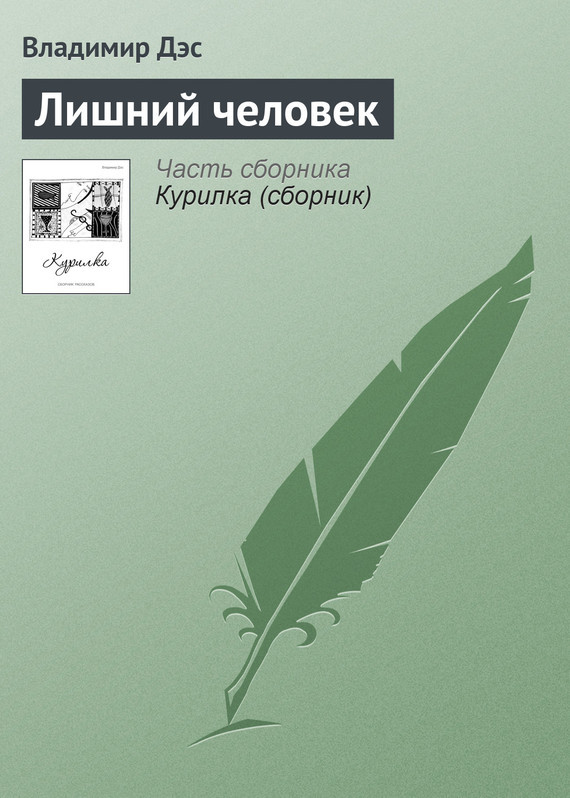 Владимир Дэс Лишний человек