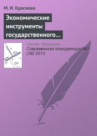 Краснова, М. И.  - Экономические инструменты государственного регулирования конкуренции на рынке нефтепродуктов