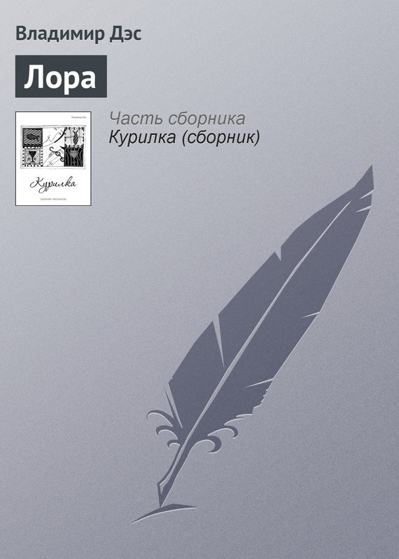 Владимир Дэс Лора
