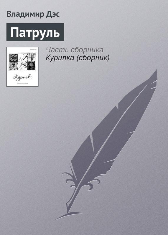 Владимир Дэс Патруль владимир дэс зарождение разума