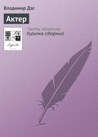 Дэс, Владимир  - Актер