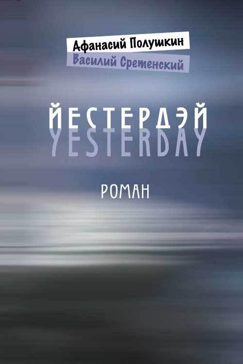 Йестердэй - Василий Сретенский