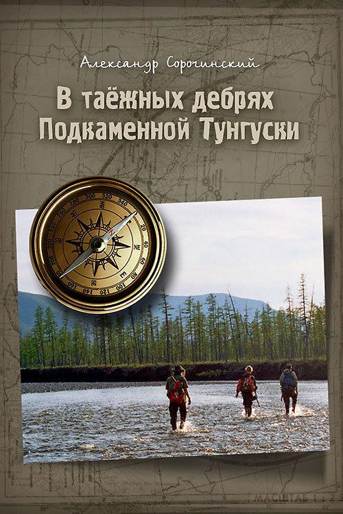 Александр Сорочинский бесплатно