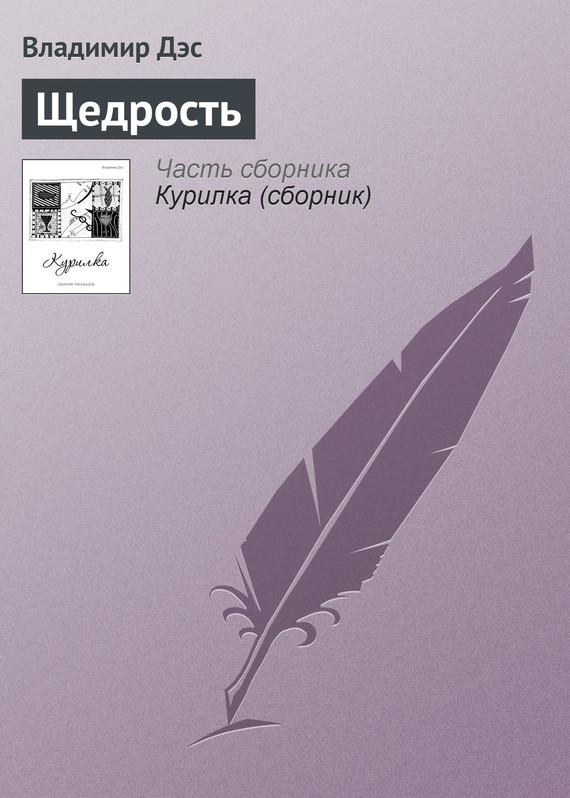 Владимир Дэс Щедрость