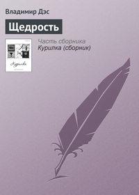 Дэс, Владимир  - Щедрость