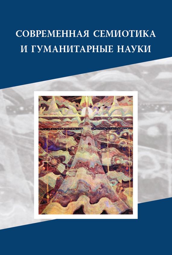 Сборник статей Современная семиотика и гуманитарные науки moscou