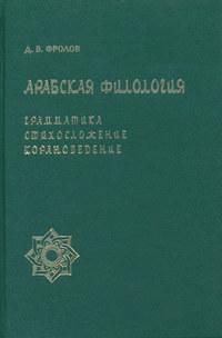 Фролов, Д. В.  - Арабская филология. Грамматика, стихосложение, корановедение