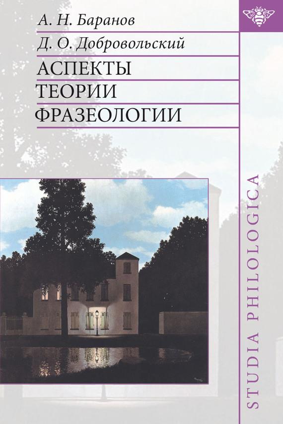 А. Н. Баранов Аспекты теории фразеологии о н калинина основы аэрокосмофотосъемки